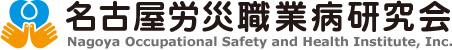 名古屋労災職業病研究会