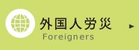 外国人労災